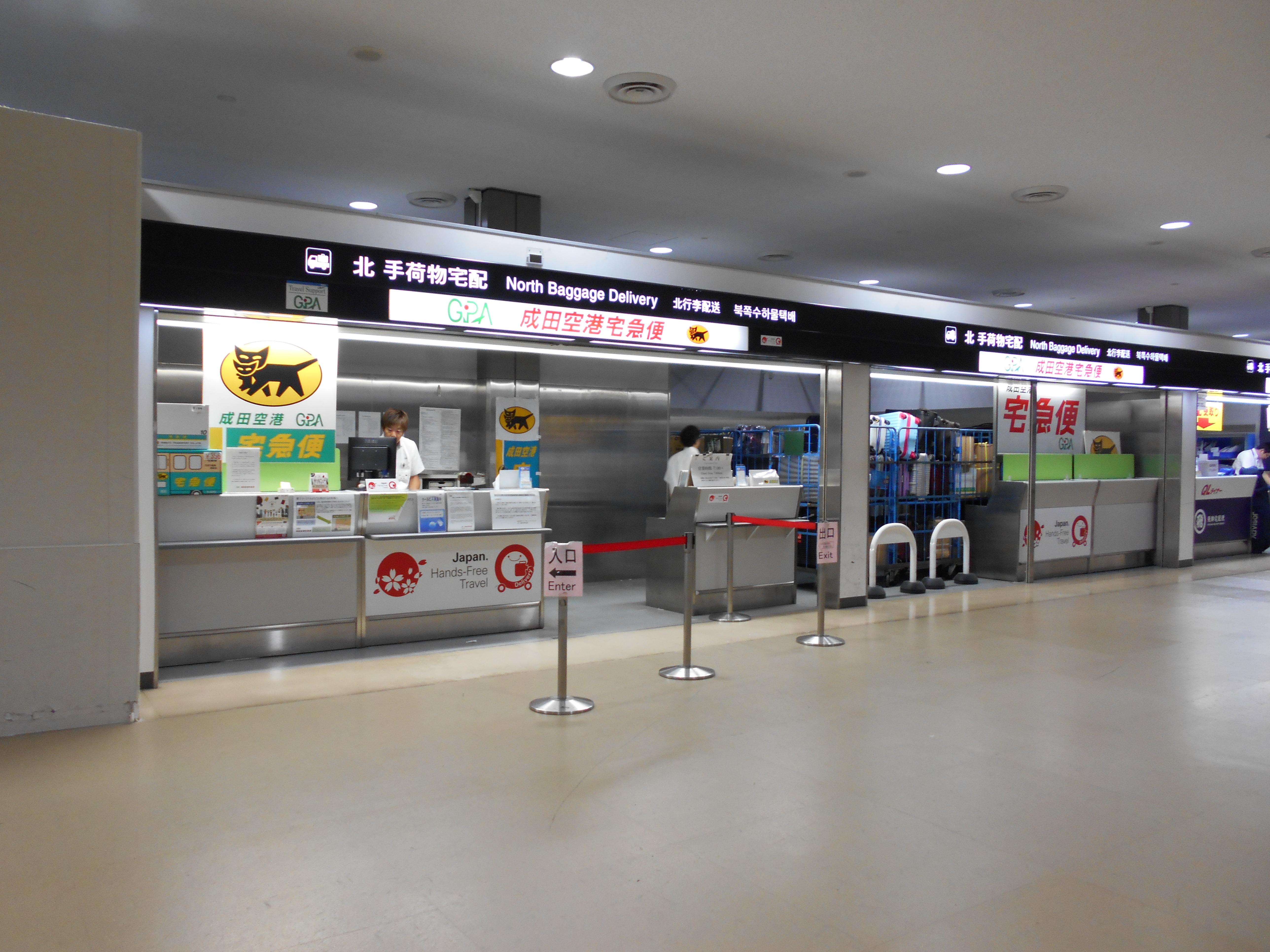 成田空港第2ターミナル内にあるクロネコヤマト