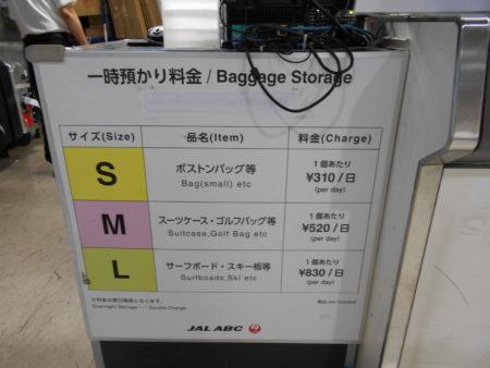 成田空港第2ターミナル内にある別の宅配業者の荷物預かり料金表